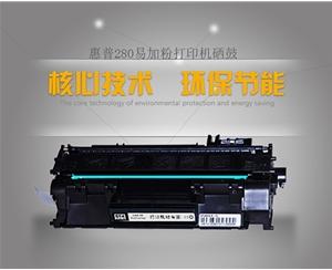HP280易加粉