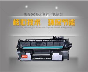 HP505易加粉